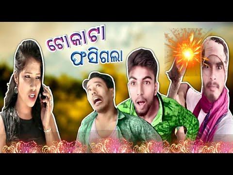 Odia Comedy video - Tokata Fasigala || Mr santu entertainment