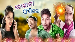 Odia Comedy video - Tokata Fasigala || Mr santu entertainment