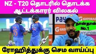India Vs New Zealand T20 - தொடரில் இருந்து Opening Batsman விலகல் | India Vs New Zealand
