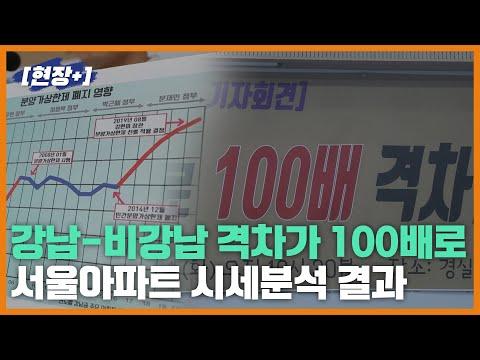 [현장+]28년간 서울 아파트 시세분석 결과 발표