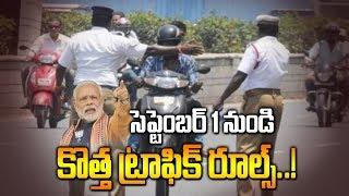 సెప్టెంబర్ 1 నుండి కొత్త ట్రాఫిక్ రూల్స్ | New Traffic Rules Implemented from 1st Sep 2019 | SumanTV