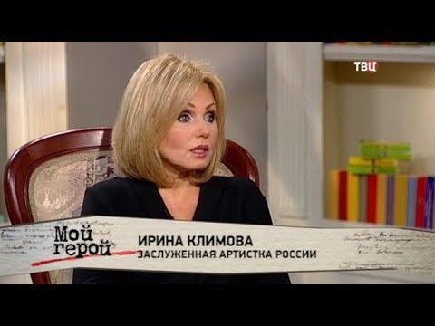 Ирина Климова. Мой герой