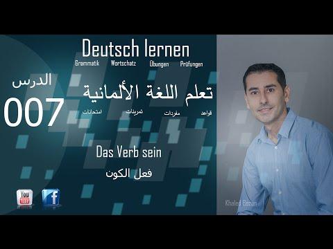 تعليم اللغة الألمانية ـ الدرس 007 فعل الكون
