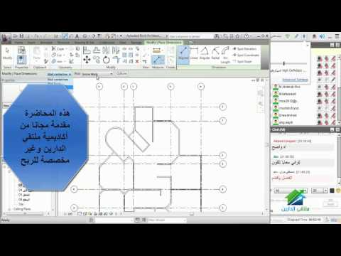 Autodesk Revit Architecture | Aldarayn Academy | Lecture 3