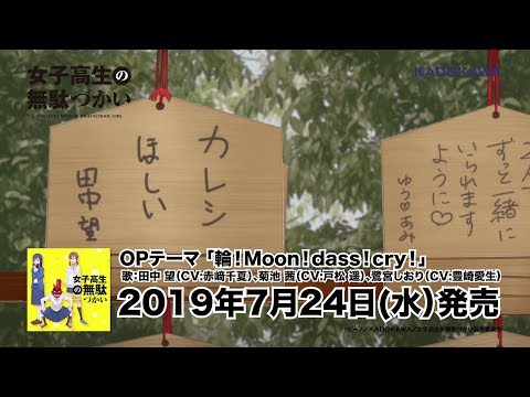 TVアニメ「女子高生の無駄づかい」OPテーマ 試聴動画