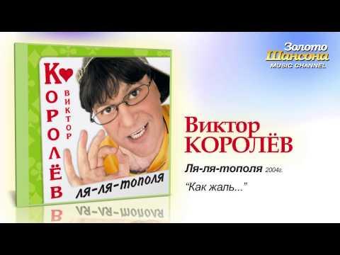 Виктор Королев - Как жаль (Audio) - UC4AmL4baR2xBoG9g_QuEcBg