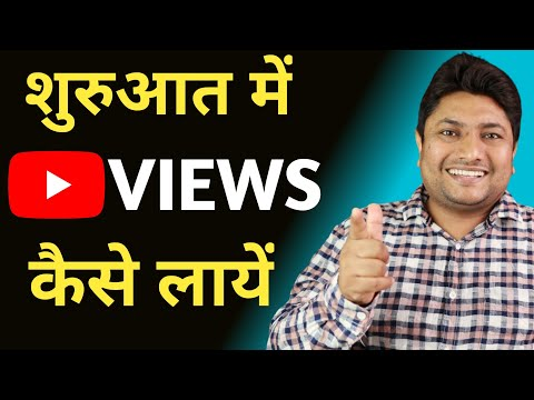 How to Get Views on YouTube in Starting | Sunday Comment Box#168