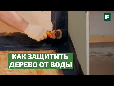 Гидроизоляция деревянного дома во влажных помещениях // FORUMHOUSE