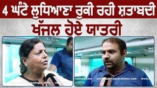 Exclusive: 4 घंटे Ludhiana रुकी Shatabdi Express, बेहाल हुए Passengers