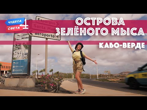 Острова Зеленого Мыса, Кабо-Верде. Орёл и Решка. Чудеса света (eng, rus sub)
