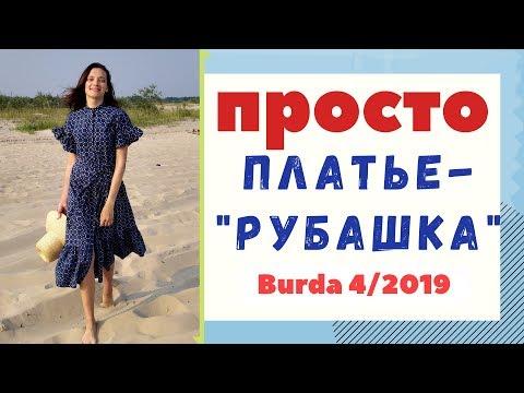 Шью сама ПЛАТЬЕ-«РУБАШКУ» из батика☀️BURDA 4/2019