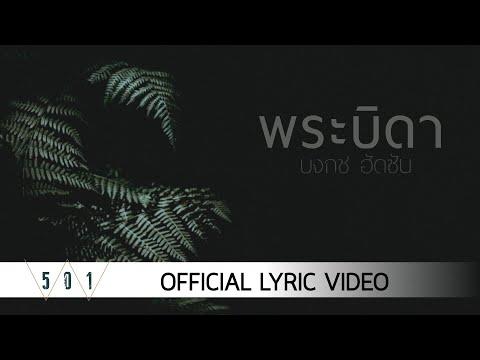 Bongkote Hudson -  [Official Lyric Video]