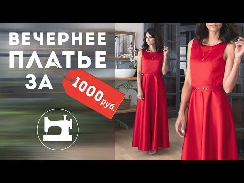 Вечернее платье за 1000 рублей