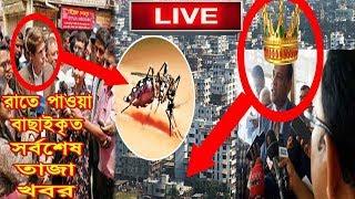 এই মুহূর্তের রাতের সর্বশেষ খবর 🔴🔴🔴LIVE ডেঙ্গু মোকাবিলায় ঢাকা সিটির পাশে থাকবে মার্কিন রাষ্ট্রদূত,