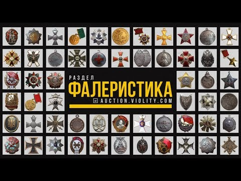 «Фалеристика» на Виолити: медали и ордена. Аукцион Виолити 0+ photo