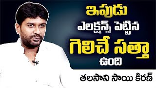 Talasani Sai Kiran about Telangana Government & One Nation One Election