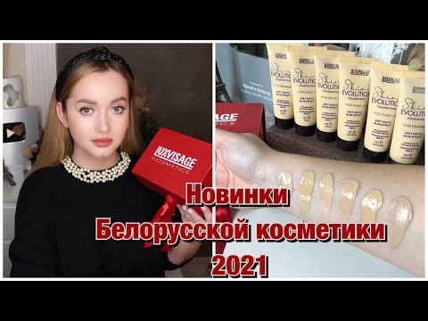 Новинки LuxVisage.Тональный крем Skin Evolution soft matte blur effect photo