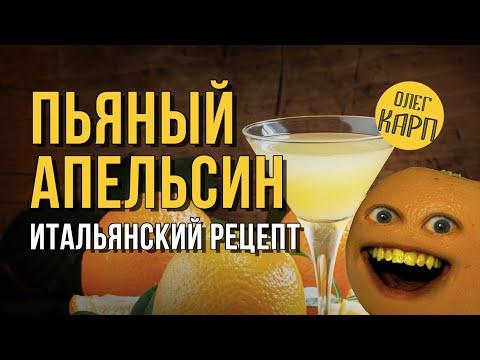Пьяный Апельсин.  Рецеп из Италии.  Оригинальность и простота. // Олег Карп photo