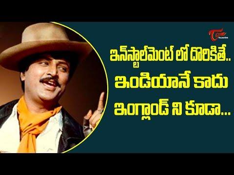 ఇన్స్టాల్మెంట్ లో దొరికితే ఇండియానే కాదు ఇంగ్లాండ్ ని కూడా.. | Ultimate Movie Scenes | TeluguOne