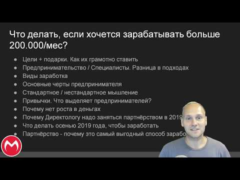 Бесплатный вебинар «Что делать, если хочется зарабатывать больше 200 000 руб. в месяц?»