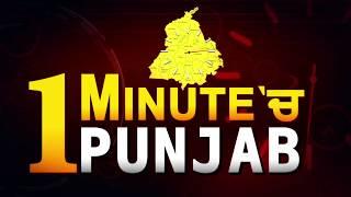 1 Minute में देखिए पूरे Punjab का हाल. 19.08.2019