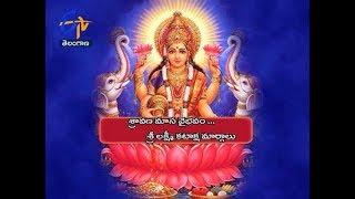Sravanamasa Vaibhavam Sri Lakshmi Kataksha Margalu | Chaganti | Antaryami | 18th August 2019