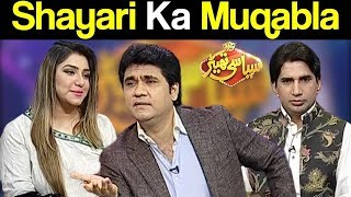 Shayari Ka Muqabla | Syasi Theater 20 August 2019 | Express News