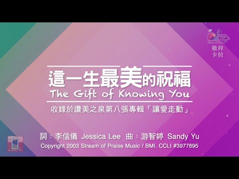 The Gift of Knowing YouOKMV (Official Karaoke MV) -  (8)
