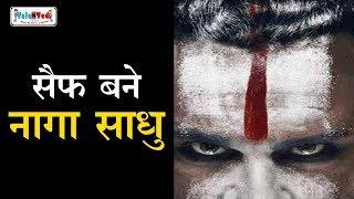 Sacred Games 2 को नहीं पसंद करने वालों का दिल जीता Laal Kaptaan ने । TEASER REVIEW | Saif Ali Khan