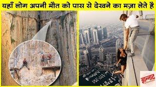 दुनिया की सबसे जानलेवा घूमने की जगह   most dangerous tourist destinations in the worlds