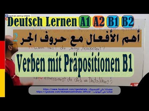 #5 B1 Verben mit Präpositionen | أهم الأفعال مع حروف الجر