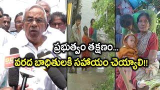 CPM Leaders Visit Flooded Areas In Krishna District | ప్రభుత్వం ప్రజలకి ఇళ్ళ స్థలాలు కేటాయించాలి