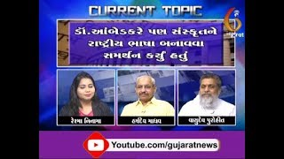 Debate on સંસદમાં સઁસ્કૃતમાં શપથ લેનાર સાંસદની સંખ્યા વધી ..| Current Topic | GujaratNews