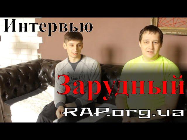 Зарудный - Интервью для RAP.org.ua (2016)