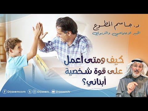 د جاسم المطوع - كيف ومتى أعمل على قوة شخصية أبنائي ؟