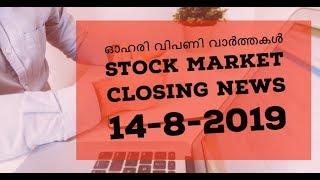 Stock Market Closing News 14-8-2019/Malayalam/Crudeoil/Gold/Nifty/Sensex/MS