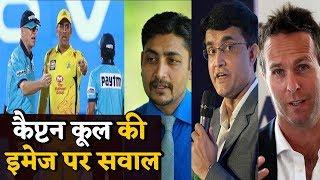 पूर्व Cricketers की नजर में कैसे Villain बन गए Mahi ?