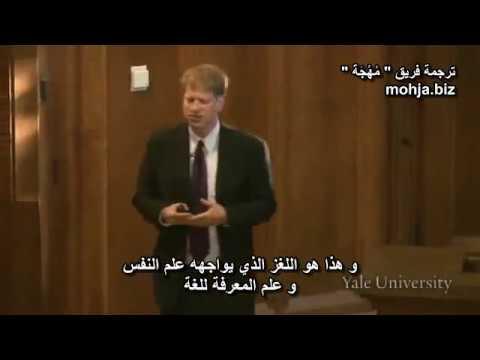 كورس مقدمة في علم النفس - 6 -  كيف نتواصل , اللغة . ( مترجم )