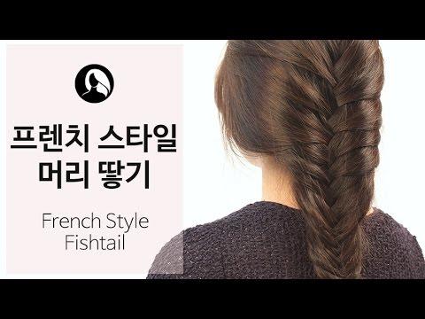 [뷰티의 정석] 프렌치 스타일 머리 땋기 (지네머리 땋기 기본)