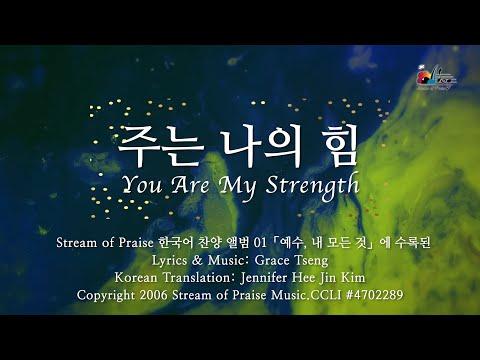 You Are My StrengthOfficial Lyrics MV - Stream of Praise Korean Praise & Worship Album (1)