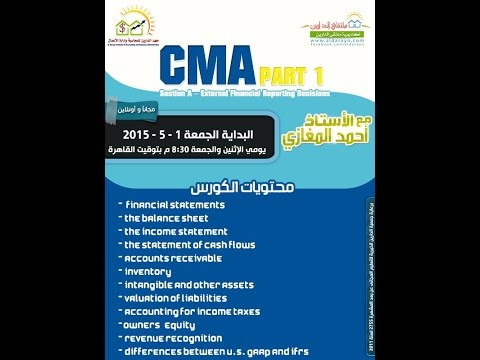 CMA Course P1 – Section A | Aldarayn Academy | Lec 8