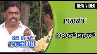 |Kuribond 125 |ಲಾರ್ಡ್ ಲಬಕ್ ದಾಸ್| |New Kuribond VIdeo |
