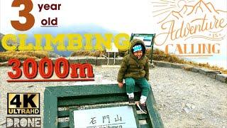 3 year old climbing 3000m Mt shimen(合欢山)