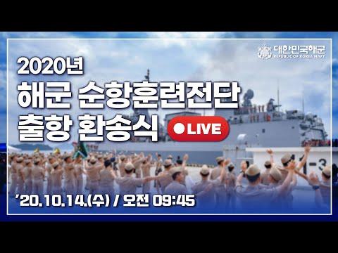 2020년 해군 순항훈련전단 출항 환송식