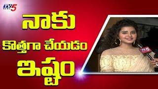 నాకు కొత్తగా చేయడం ఇష్టం..! | Actress Anupama Parameswaran Face To Face | TV5 Tollywood