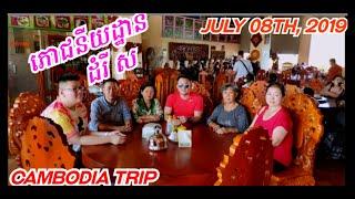 Cambodia Trip (Day 3) Check Out Villa Samnang to Kompong soam On Monday 07/08/19