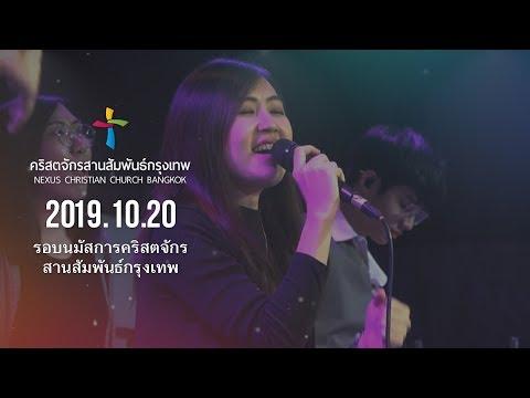 Nexus Bangkok 2019/10/20
