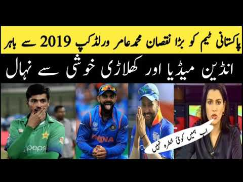 Muhammad Amir Out From ICC World Cup 2019 || Amir is Not a Part of Pakistan Team in World cup 2019