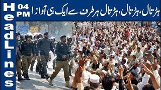 Strike everywhere in City   04 PM Headlines – 12 July 2019   Lahore News