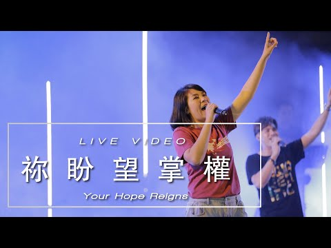- / Your Hope Reigns